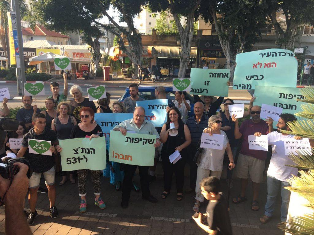 """ההפגנה ברעננה נגד הנת""""צ. צילום מירב זיגלמן"""