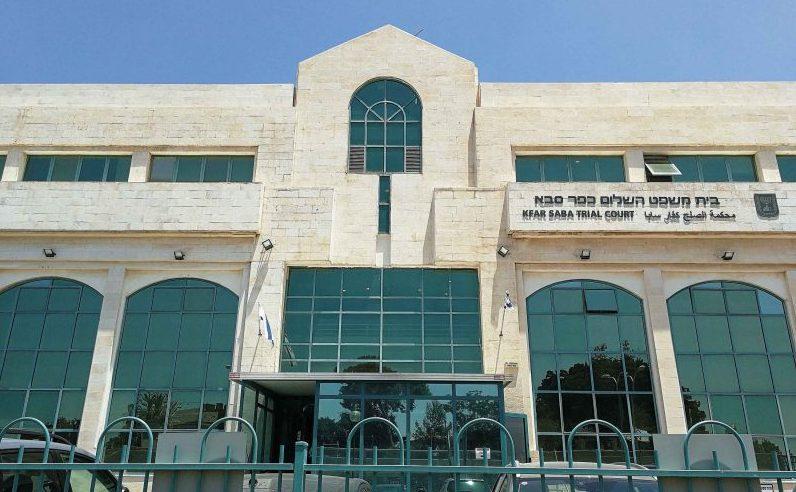 בית המשפט בכפר סבא. צילום עזרא לוי
