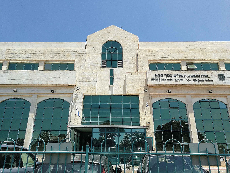 בית המשפט האזרחי. צילום עזרא לוי