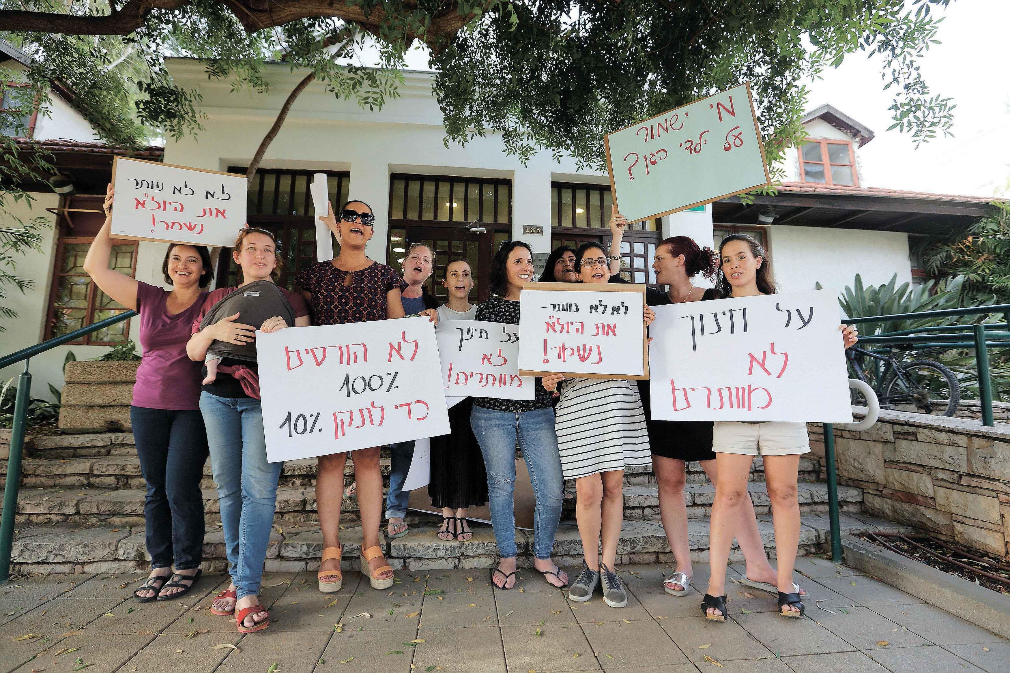 הפגנת פעילות מטה המאבק בחודש שעבר. צילום עזרא לוי