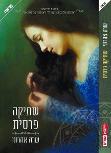 """הספר """"שתיקה פרסית"""". צילום עמית מונבז"""