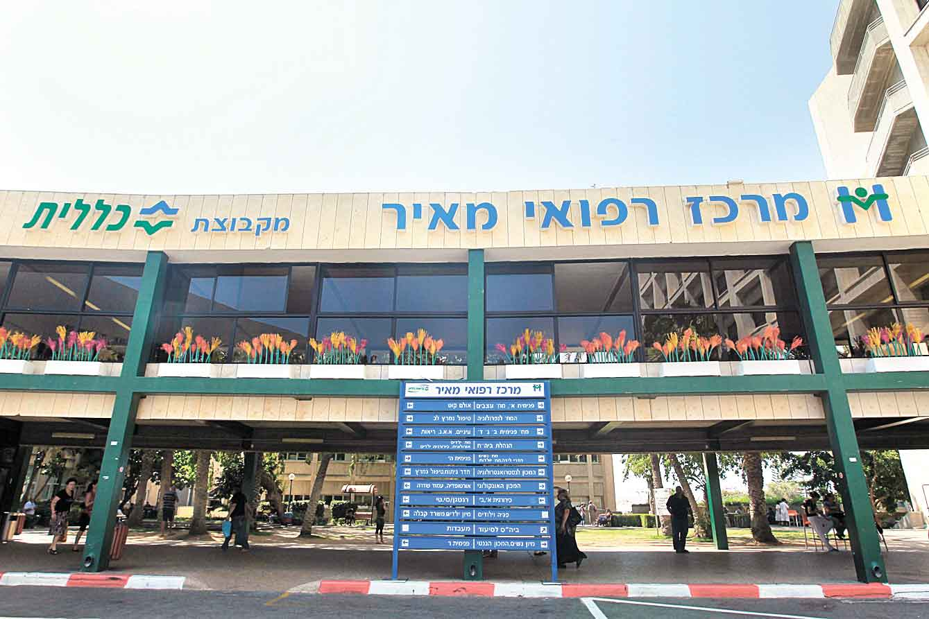 בית החולים מאיר. צילום עזרא לוי
