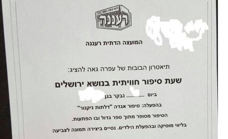 פרסום ההצגה של המועצה הדתית