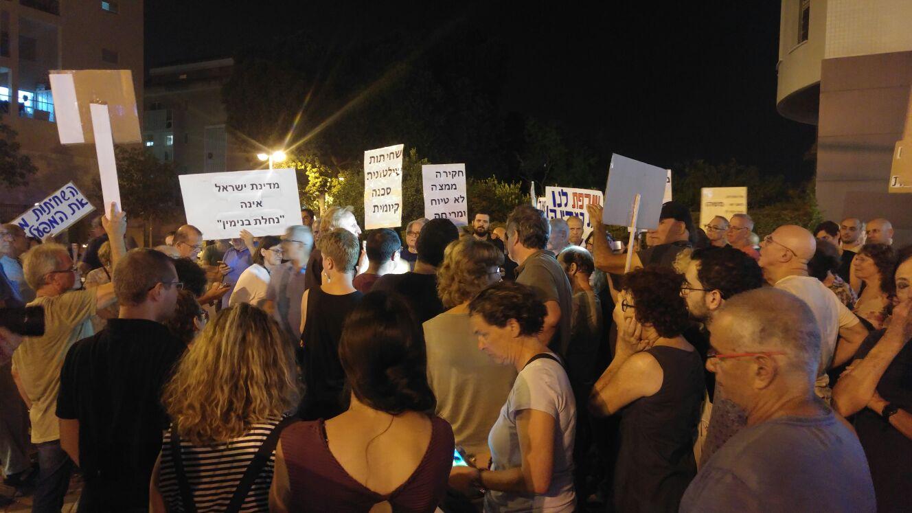 ההפגנה בכפר סבא