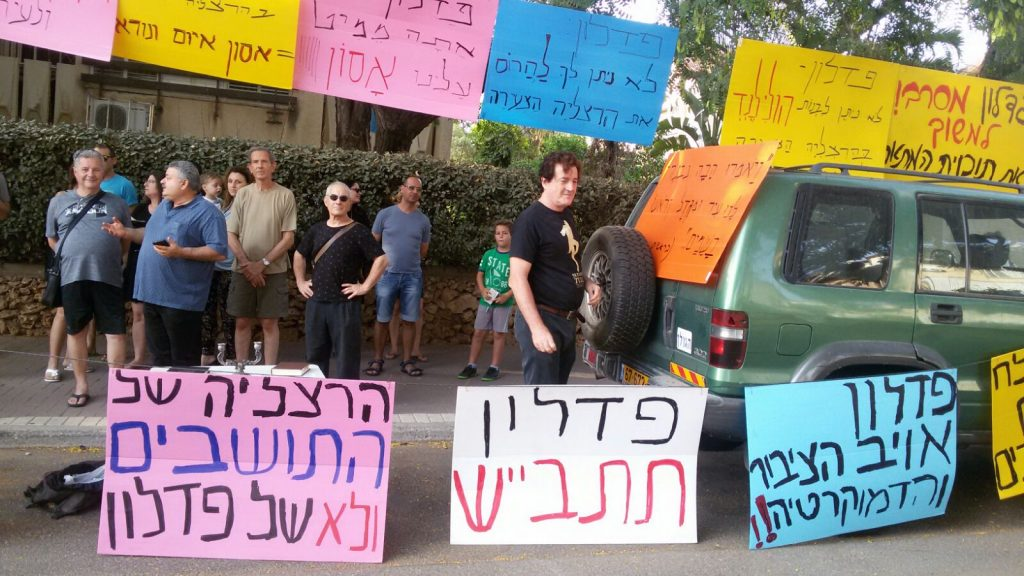 הפגנה נגד תוכנית מתאר, הרצליה צילום ועד הפעולה