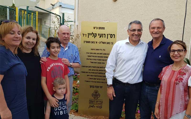 """ראש עיריית רעננה זאב בילסקי, סגניותיו, אלי כהן ובני משפחת קליין לצד השלט לזכרו של רס""""ן רועי קליין"""