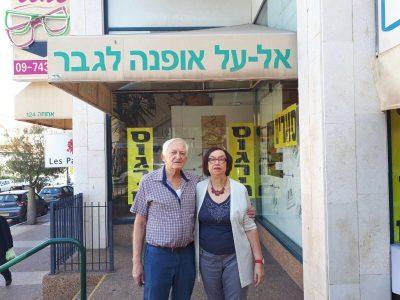 ישראל ורינה וייס בחנות ״אלעל״