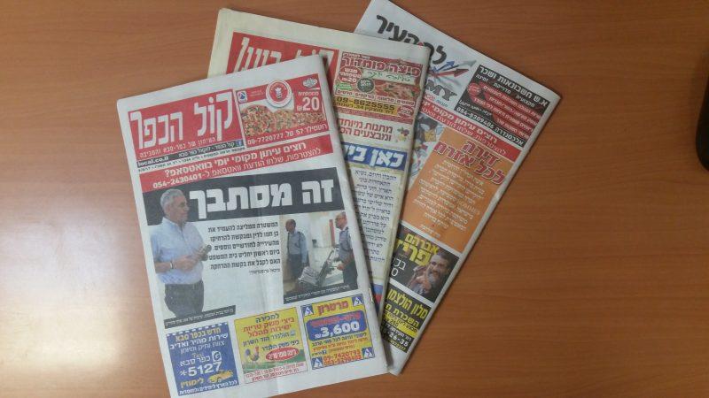 עיתוני הרשת המקומית
