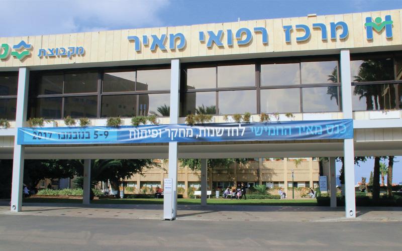 בית החולים מאיר צילום באדיבות בית החולים