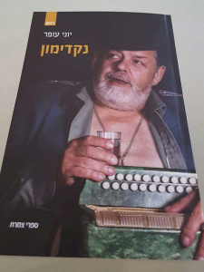 """כריכת הספר """"נקדימון"""" של יוני עופר"""