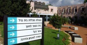 מכללת בית ברל. צילום אריאל שליט