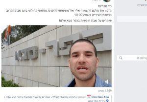 הפוסט של רן בן עטיה. מתוך הפייסבוק