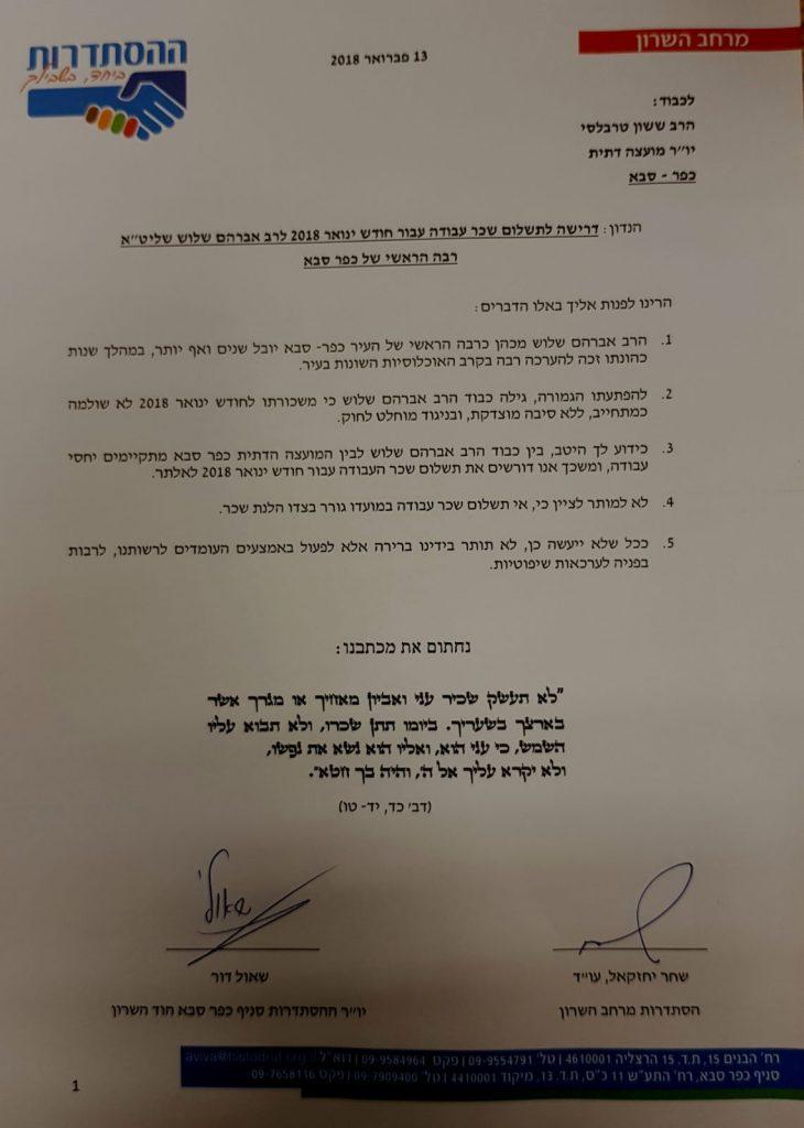 מכתב הדרישה של הרב שלוש מהמועצה הדתית