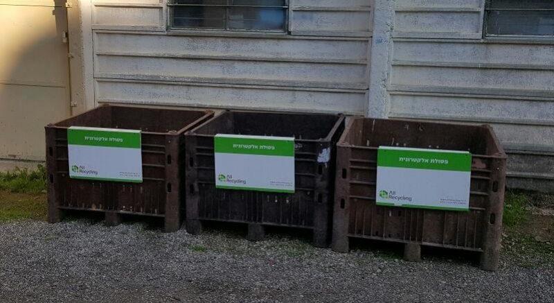 מתקני איסוף פסולת אלקטרונית שיוצבו בעיר