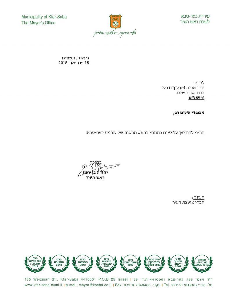 מכתב ההתפטרות של בן חמו
