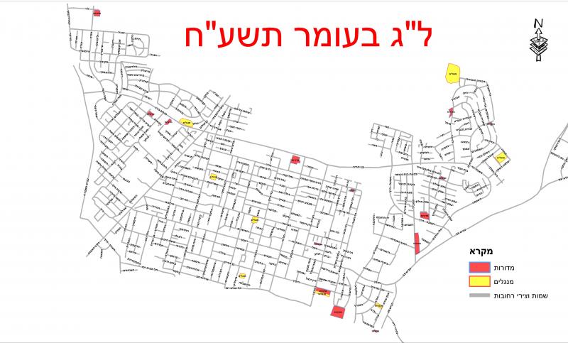 מפת שטחי המדורות בלג בעומר בכפר סבא