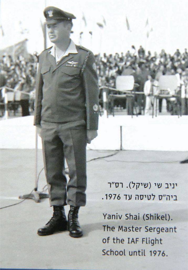 שי יניב (שיקל) צילום רפרודוקציה עזרא לוי