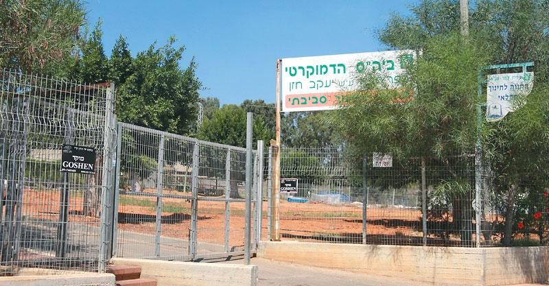 בית הספר הדמוקרטי בכפר סבא. צילום עזרא לוי