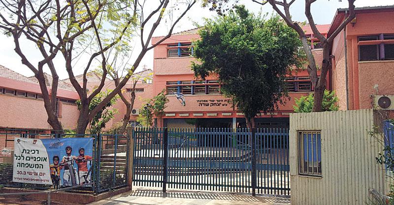 בית הספר יצחק שדה. צילום עזרא לוי