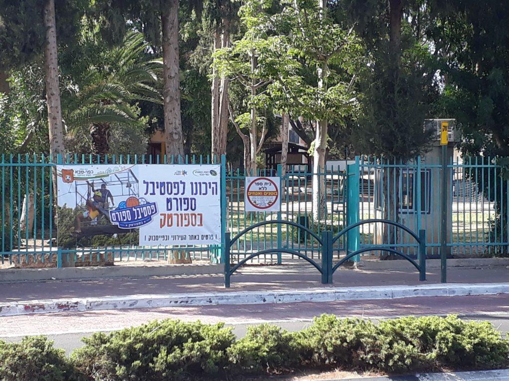 שלטי עירייה על גדר בית ספר