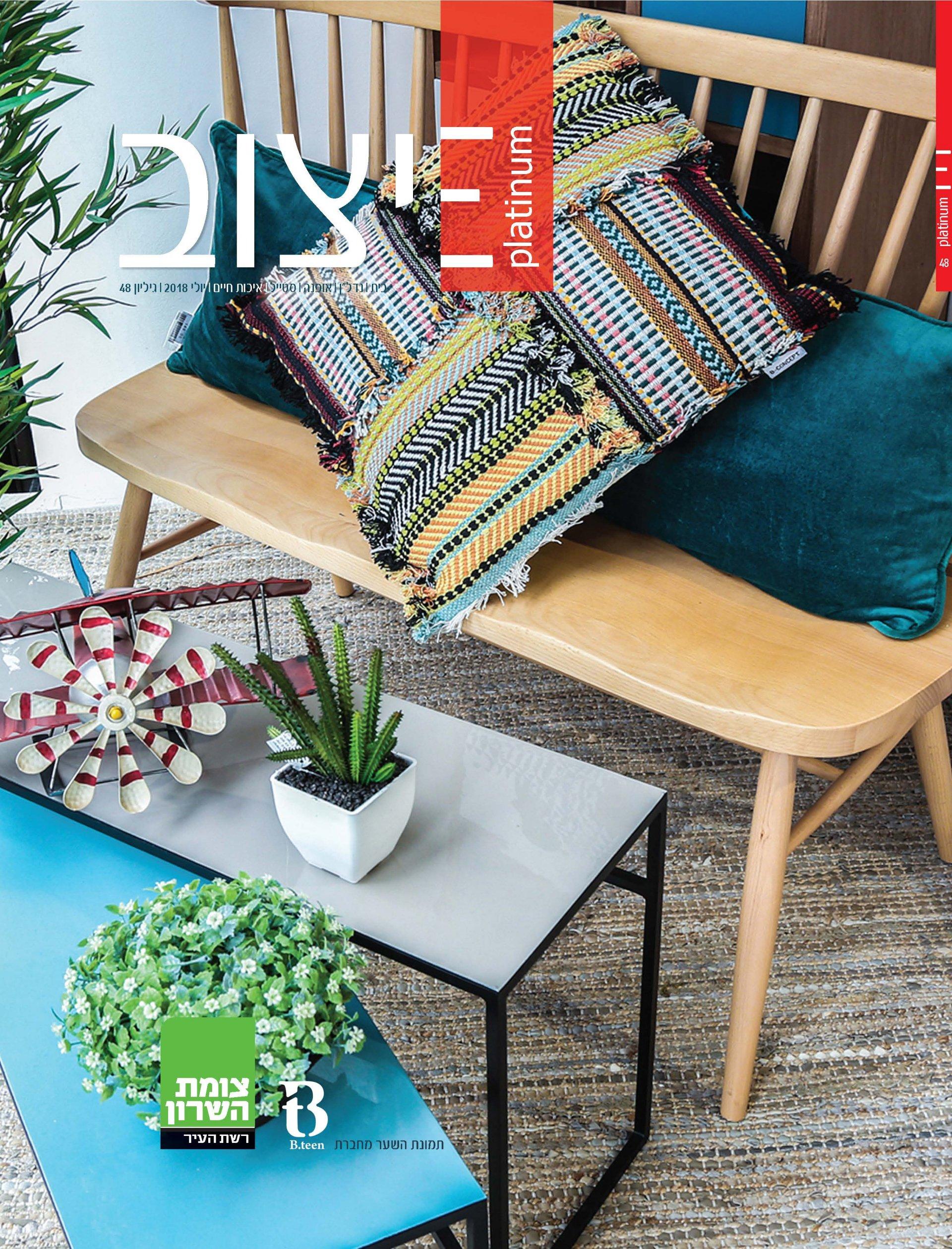 מגזין עיצוב יולי 2018