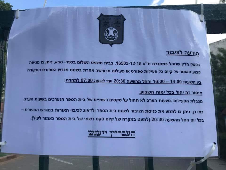 השלט שתלתה העירייה על שער בית הספר. צילום באדיבות ההורים