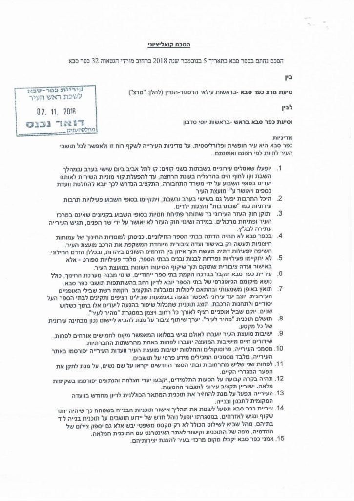 ההסכם הקואליציוני בין יוסי סדבון לעילאי הרסגור