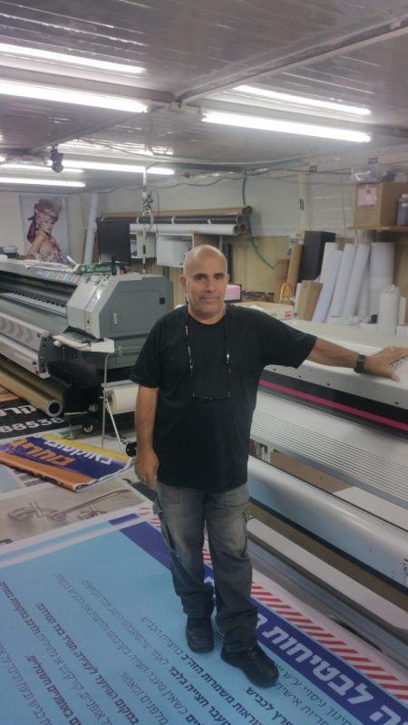 רמי בבית דפוס סהר הדפסות