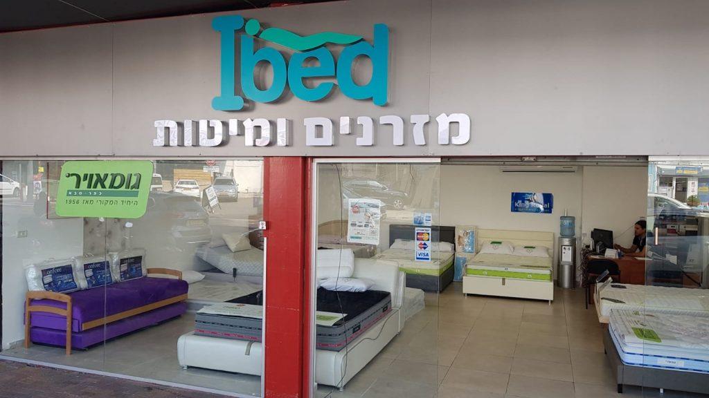 הכירו את חנות I-BED