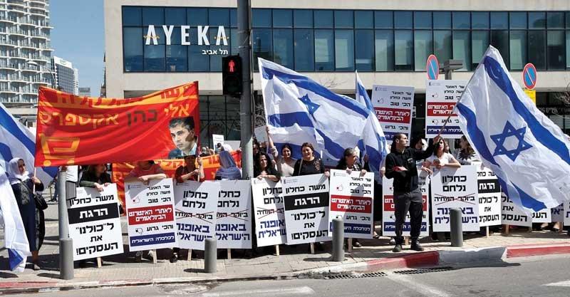 הפגנה נגד יוקר המחיה צילום: מגד גוזני