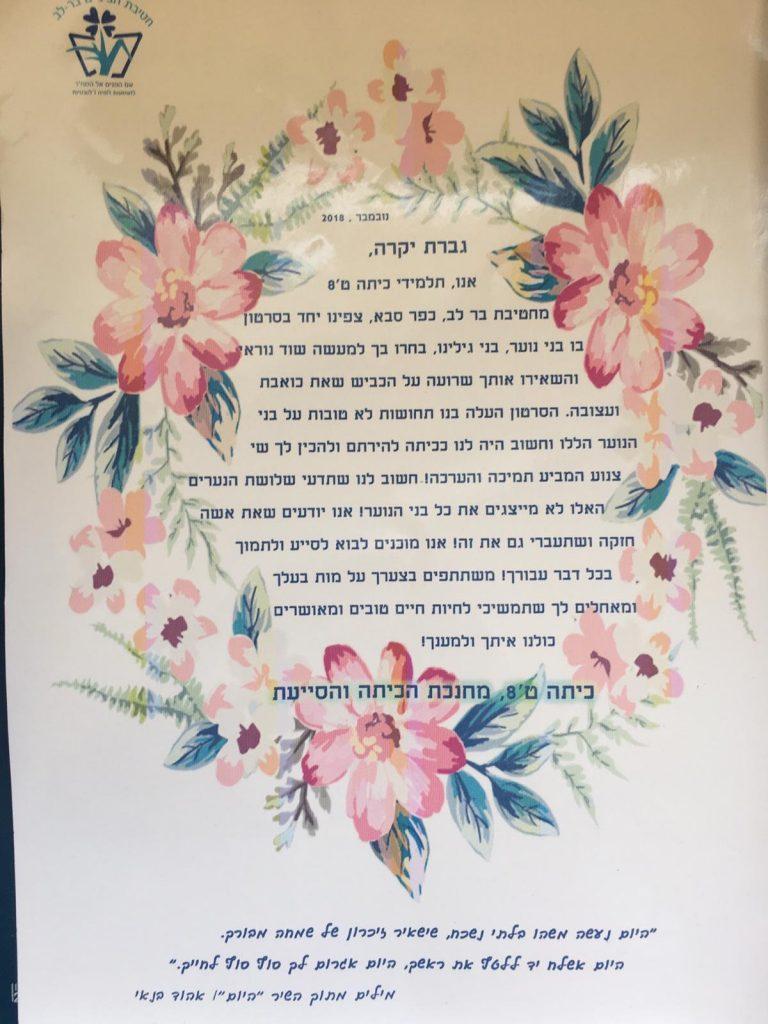 המכתב שכתבו תלמידי ט'8 בחטיבת בר לב לרחל שמש
