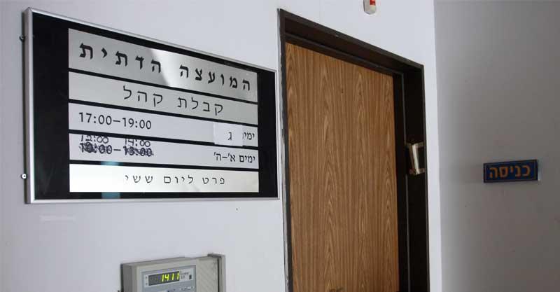 המועצה הדתית בכפר סבא. צילום עזרא לוי