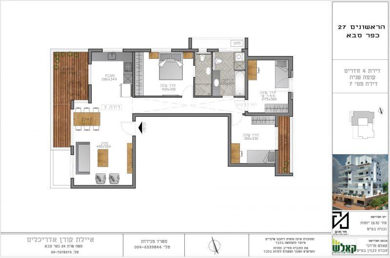 דירה 7