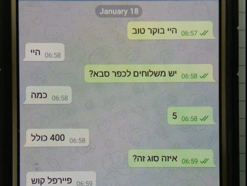 התכתבות בין אחד הנאשמים ללקוח. צילום: משטרת ישראל