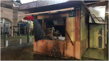 הצתה בסנדוויץ' סעדיה בכפר סבא. צילום: ביקורת בונה