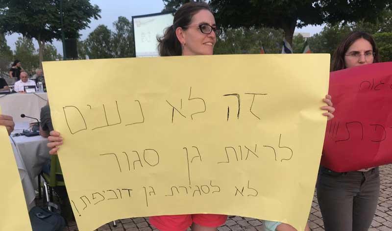 הורי וילדי גן דוכיפת מפגינים בישיבת מועצת העיר. צילום ללא קרדיט