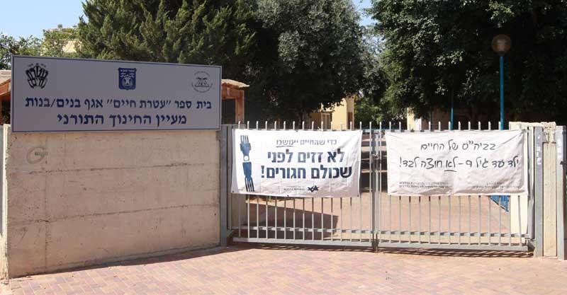 בית הספר עטרת חיים. צילום עזרא לוי