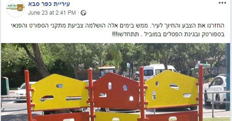 הפוסט של עיריית כפר סבא (צילום מסך)