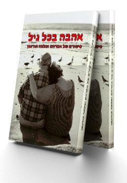 """הספר """"אהבה בכל גיל"""". תמונה באדיבות רוני צפריר"""