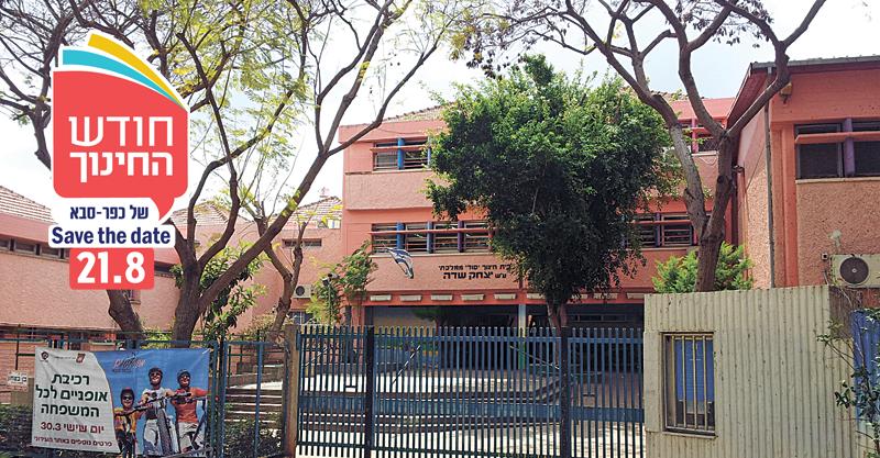 בית ספר יצחק שדה. צילום עזרא לוי