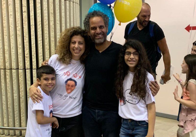 משפחת ברוכים בשדה התעופה