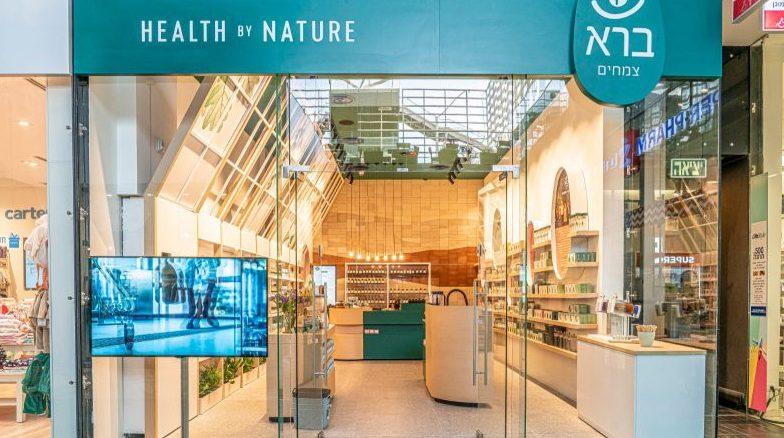 """החנות החדשה של ברא צמחים בקניון כפר סבא הירוקה. צילום יח""""צ"""