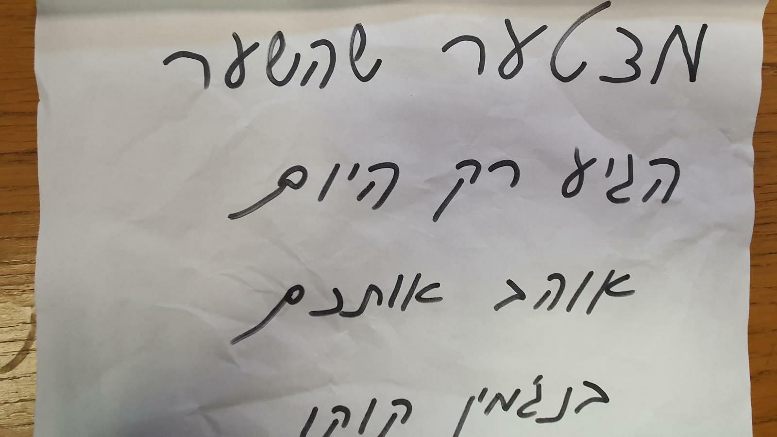 השלט של קוקו. צילום באדיבות הפועל כפר סבא