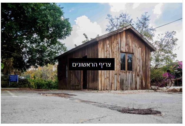 מוזיאון בשרון: מוזיאון כפר מלל - צילום דוביק גודמן