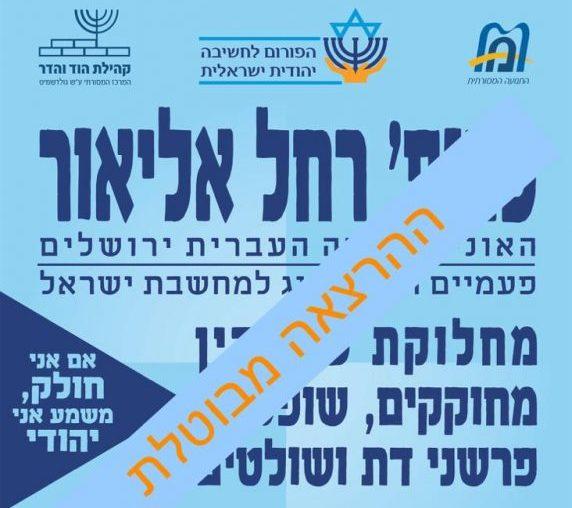 הפורום לחשיבה יהודית ישראלית