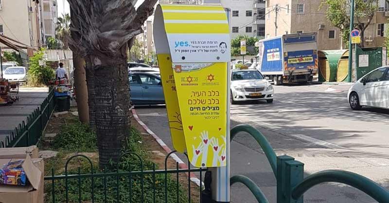 הדפיברילטור ברחוב ירושלים