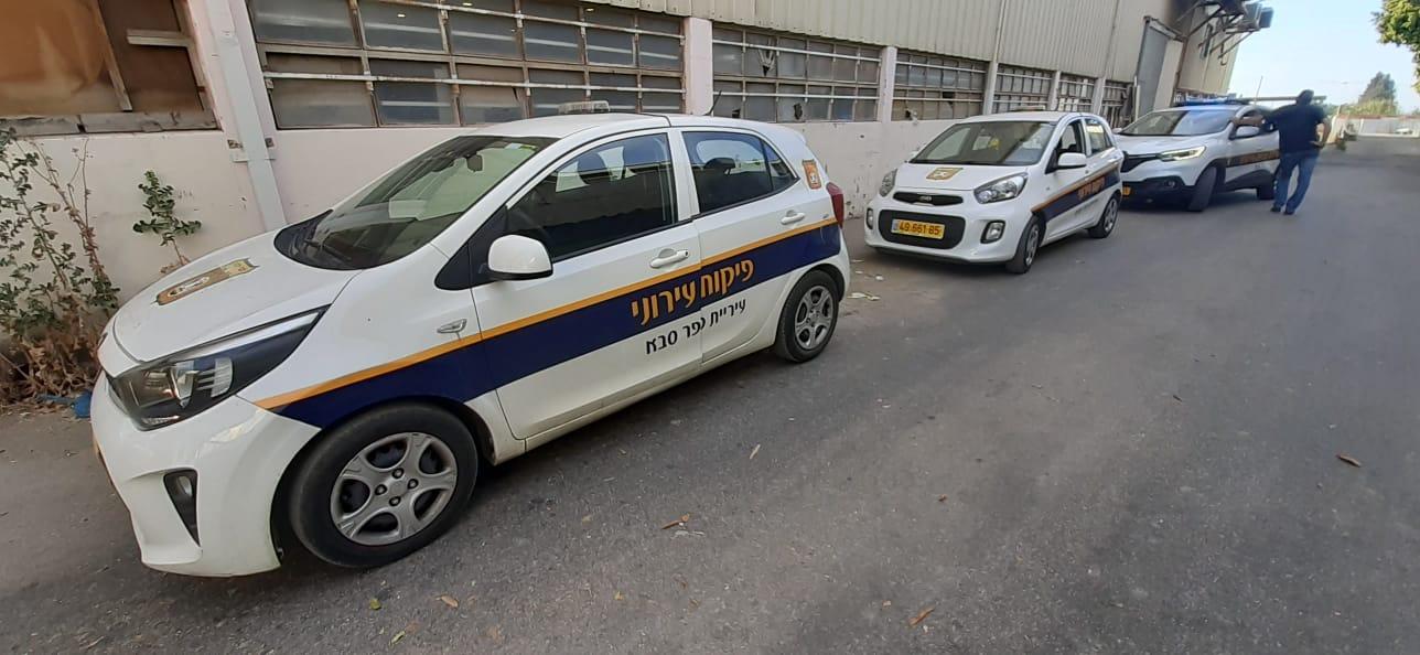 רכבי הפיקוח העירוני מחוץ למפעל בר-און. צילום דוברות עיריית כפר סבא