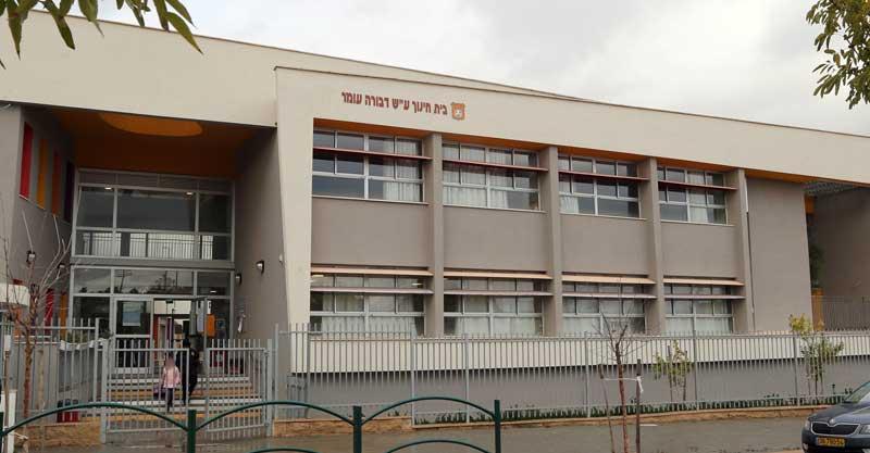 בית ספר דבורה עומר. צילום עזרא לוי