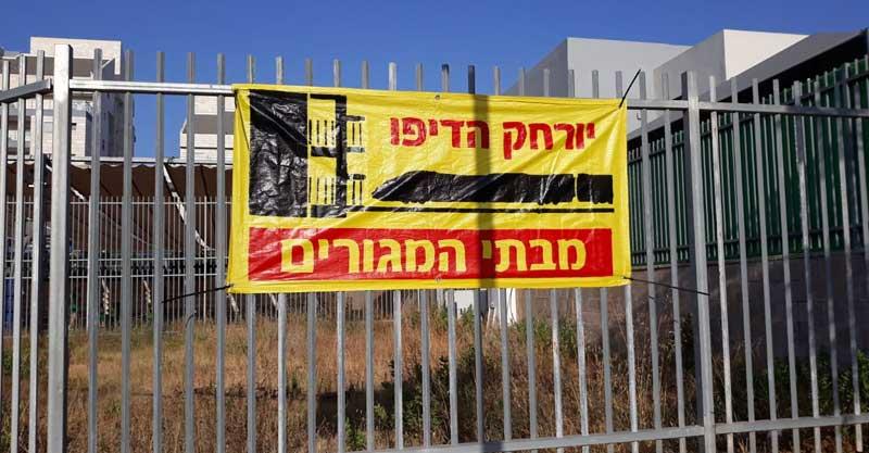 השלטים שנתלו בשכונה הירוקה נגד הדיפו. צילום באדיבות וועד השכונה
