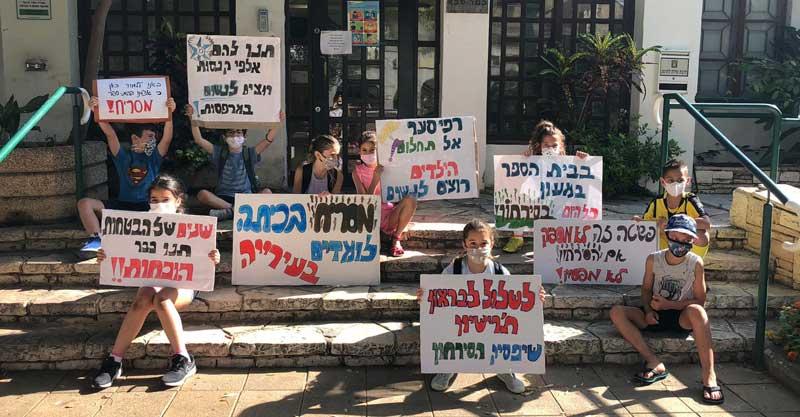 תלמידי לאה גולדברג מפגינים מול בניין עיריית כפר סבא. צילום באדיבות ההורים